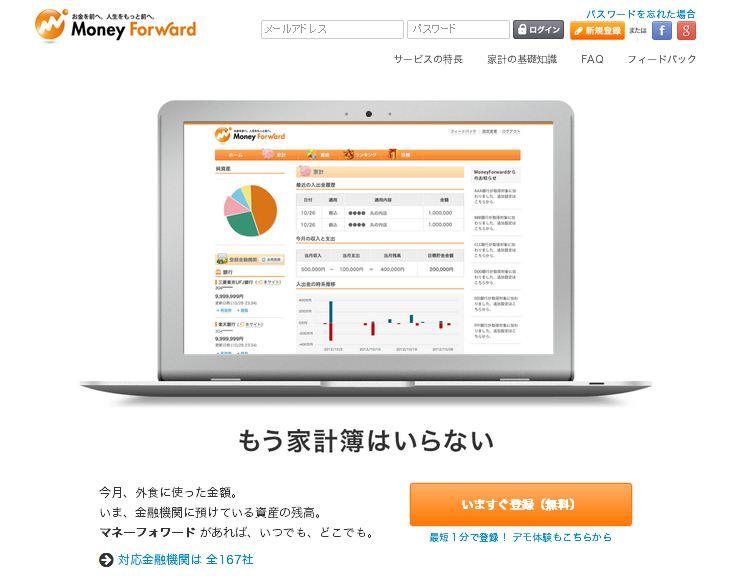 MoneyforwardTOP