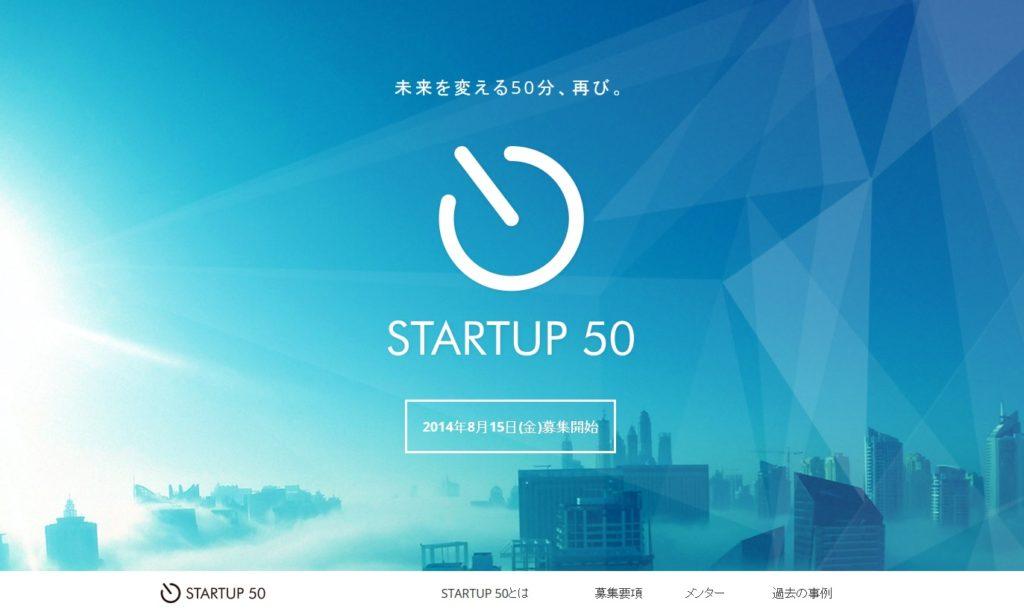 起業家応援プログラム「STARTUP50」公式サイト