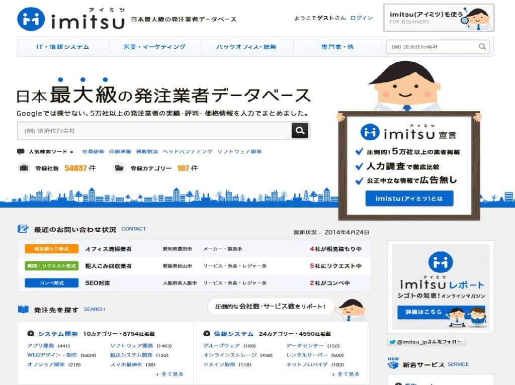 ビジネス比較・発注サイト「imitsu(アイミツ)」