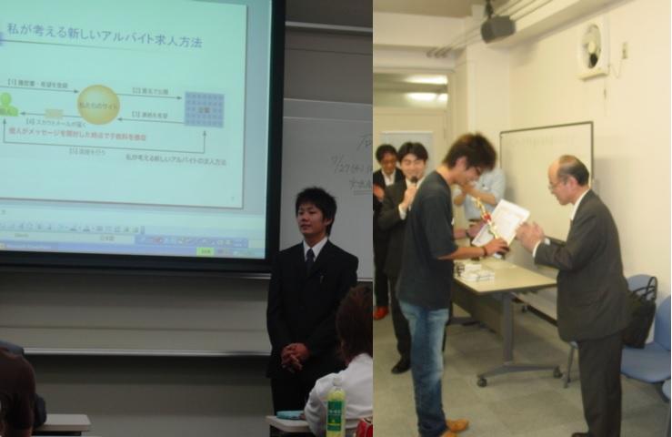 ビジネスプランコンテストの模様(2005年)