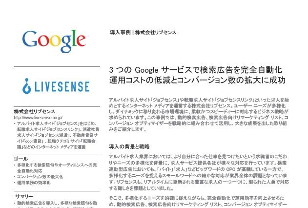 Google社のAdWords公式ブログ Inside AdWords Japan に掲載されたリブセンスの事例