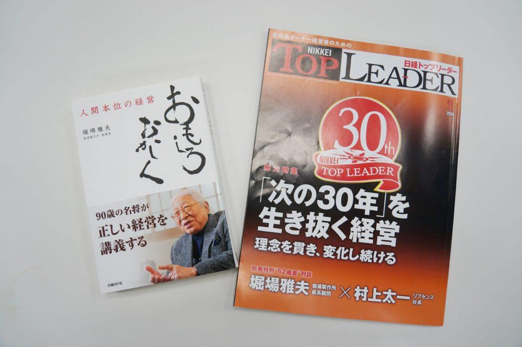 62歳差対談が掲載された書籍(左)と雑誌