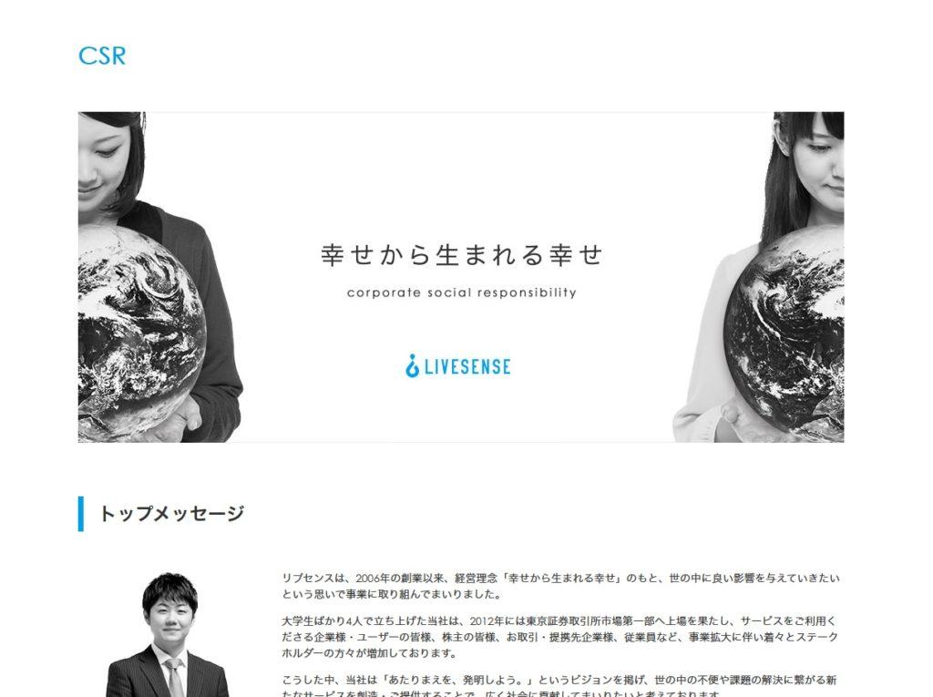 リブセンスのCSRサイト