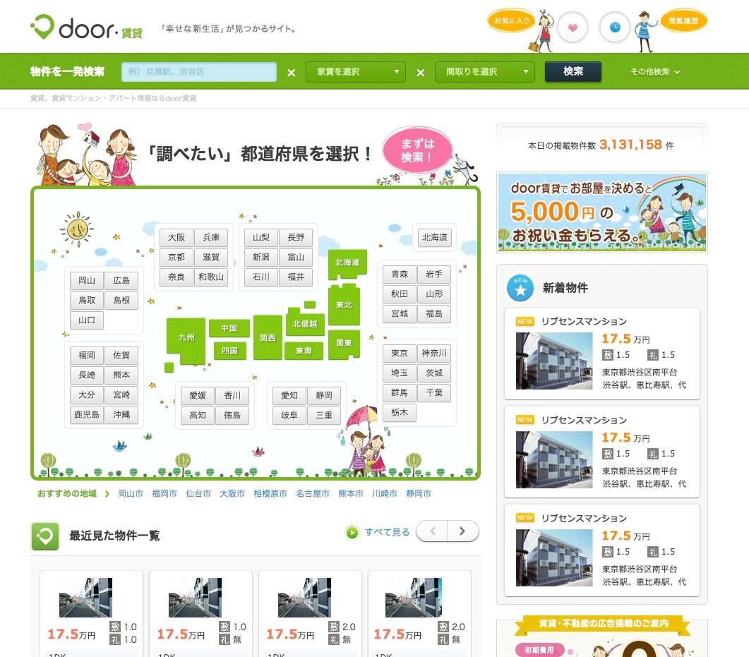 不動産賃貸情報サイト「door賃貸」