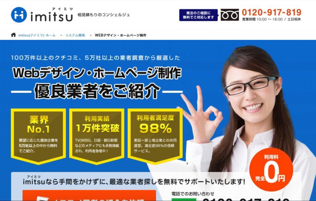 imitsuのサイトイメージ