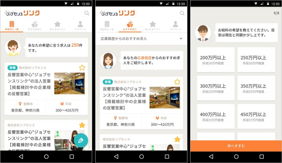 ジョブセンスリンクのアプリ画面