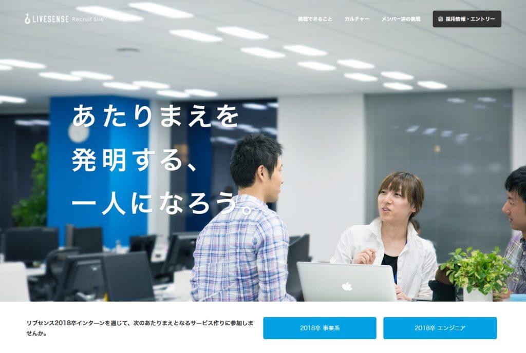 リブセンス採用サイト(http://recruit.livesense.co.jp/)