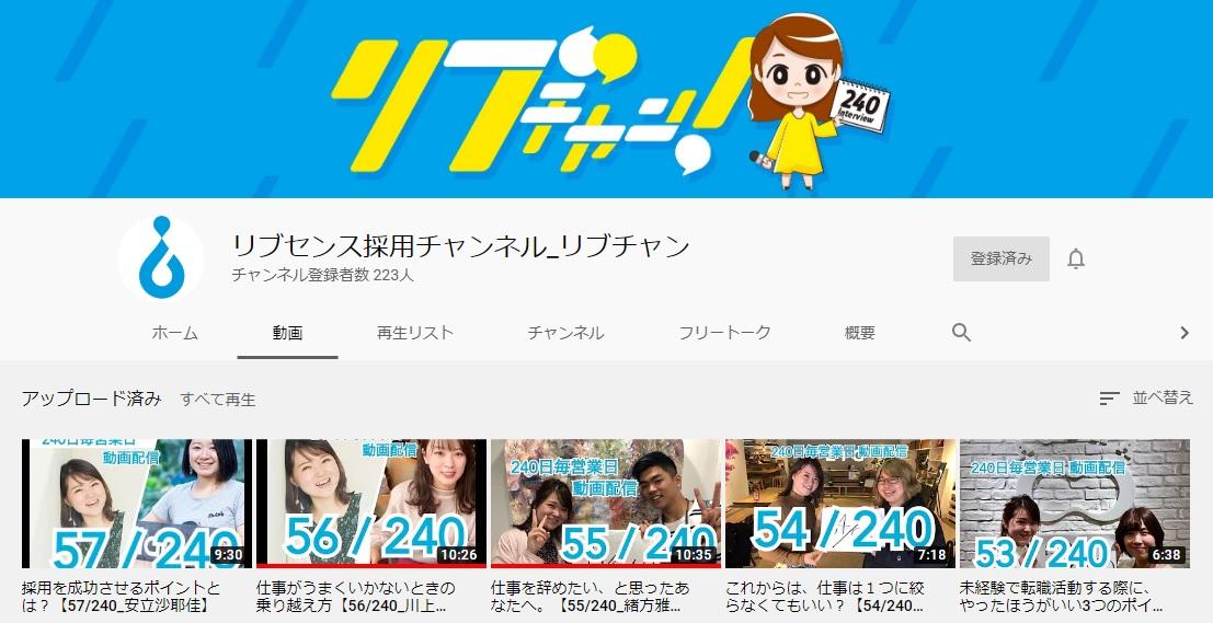 YouTubeのリブセンス採用チャンネル「リブチャン」